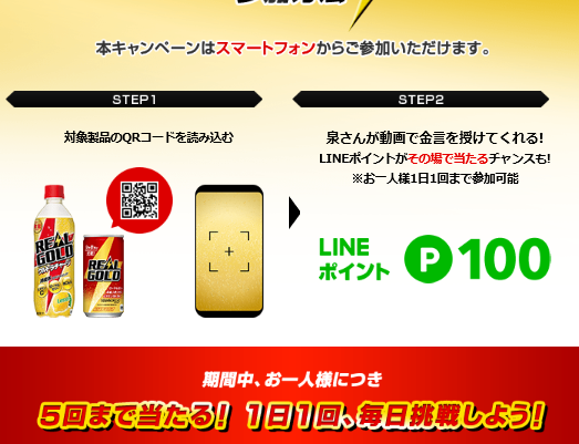CokeONにauPAY・PayPay新規登録と購入毎週100円相当返還